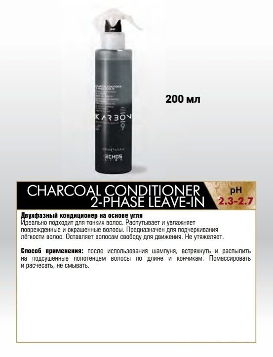 CHARCOAL CONDITIONER 2-PHASE LEAVE-IN