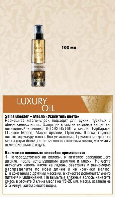 LUXURY OIL