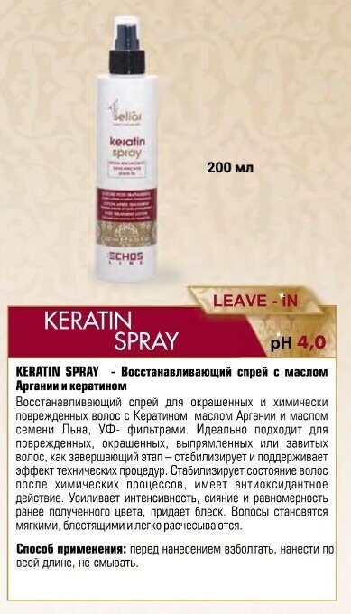 KERATIN SPRAY