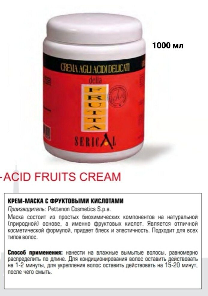 ACID FRUITS CREAM