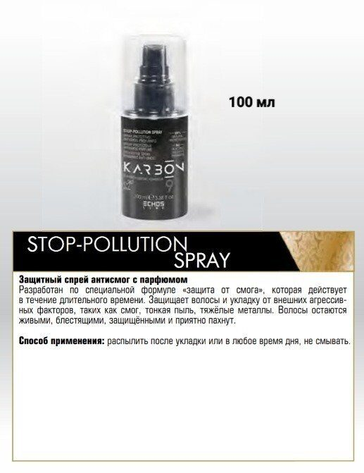 STOP-POLLUTION SPRAY